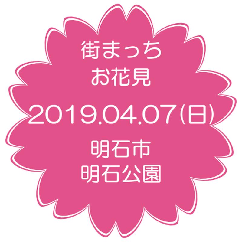 2019.04.07(日) 街まっち お花見ピクニック@明石市 明石公園 桜を見ながら婚活恋活しましょ。