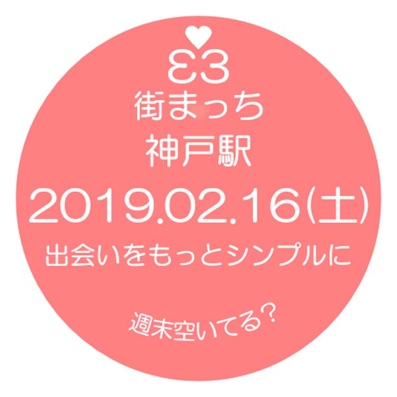 2019.02.16(土) 街まっち ふれんず 無料だよ。 毎週土曜日に神戸駅で待ち合わせ。 男性3名+女性3名以上で開催!