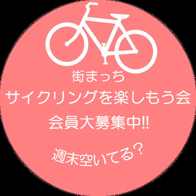街まっち サイクリングを楽しもう会 会員大募集中! どんな自転車でも参加OK!サイクリングを楽しみましょ。