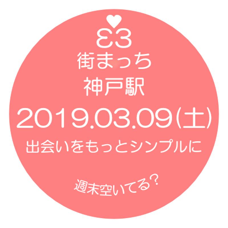 2019.03.09(土) 街まっち ふれんず 無料だよ。 毎週土曜日に神戸駅で待ち合わせ。 男性3名+女性3名以上で開催!