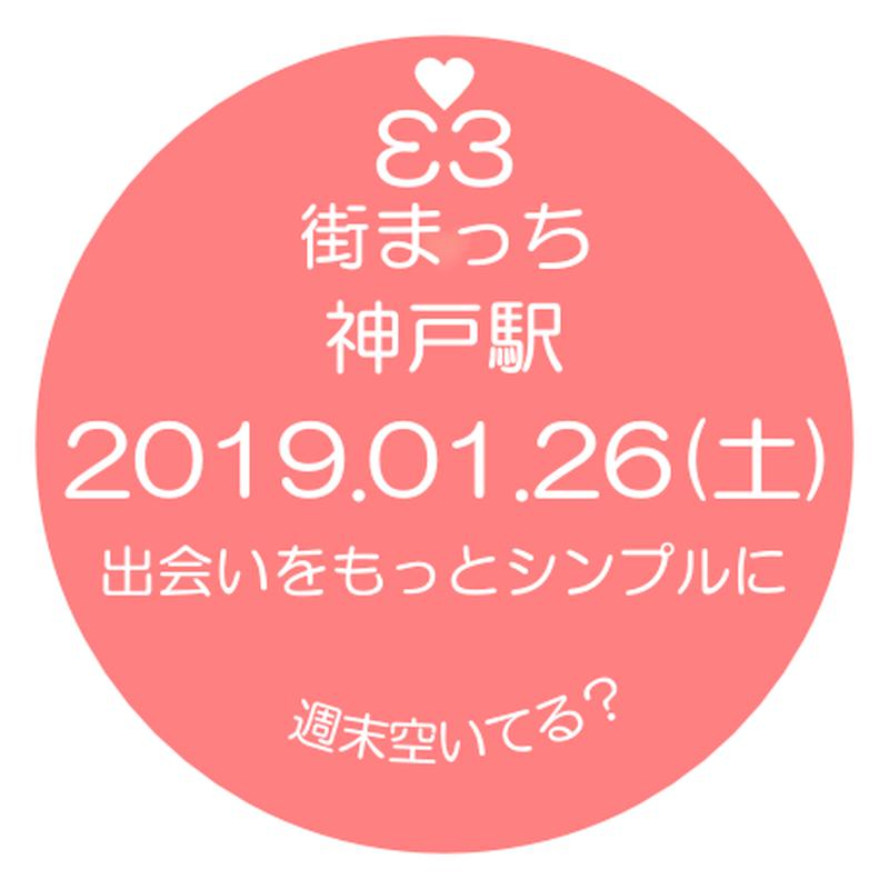 2019.01.26(土) 街まっち ふれんず 無料だよ。 毎週土曜日に神戸駅で待ち合わせ。 男性3名+女性3名以上で開催!