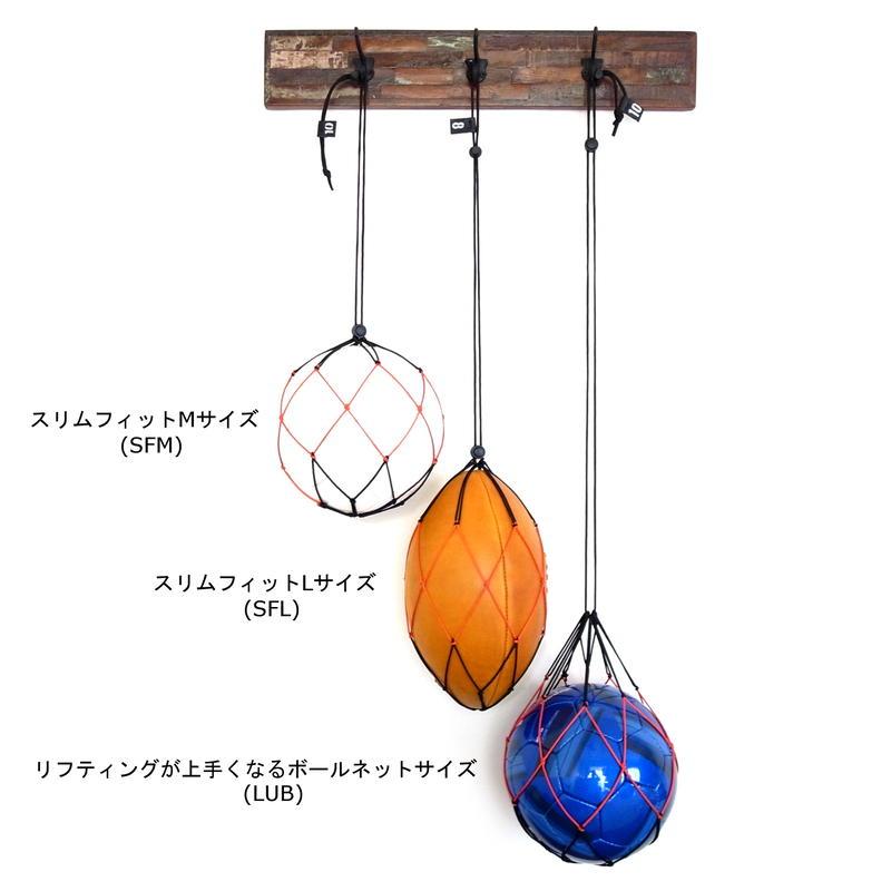 【オーダー商品】色とサイズをオーダーメイドできるおしゃれなボールネット<ラッピングなし>