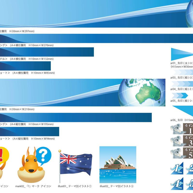 金融汎用テンプレート_オーストラリア2
