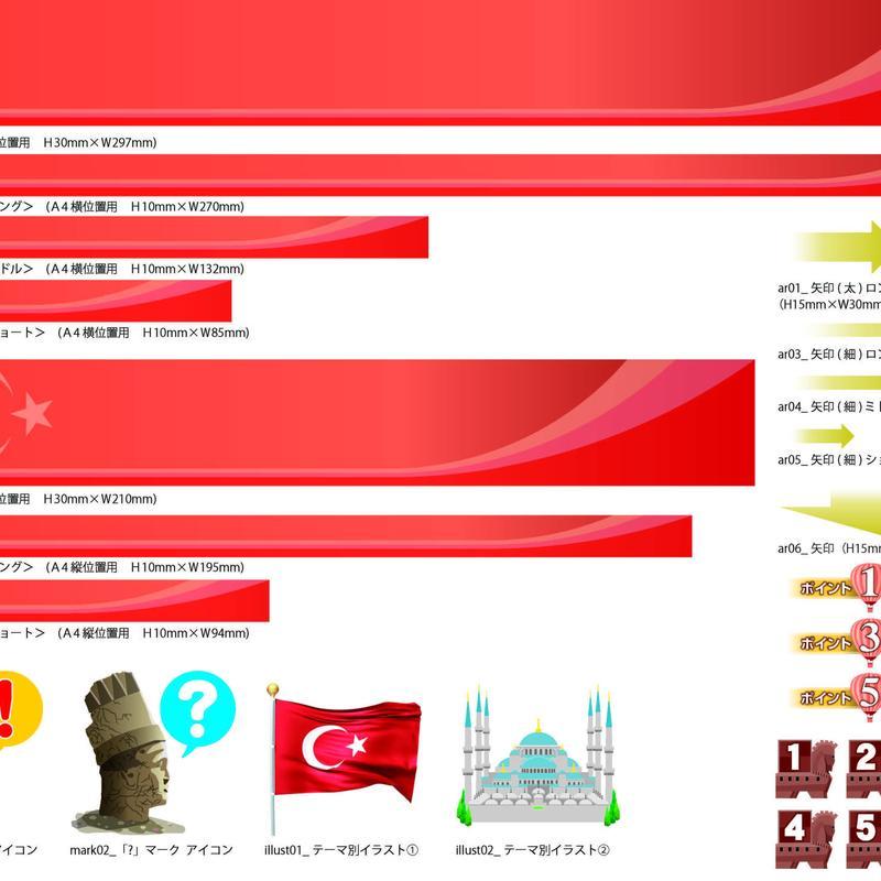 金融汎用テンプレート_トルコ