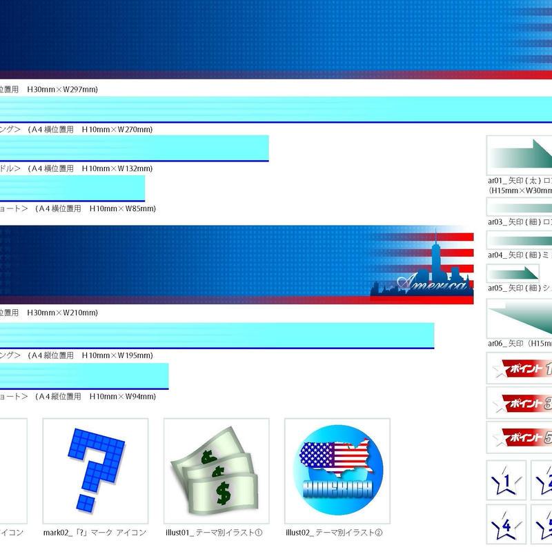 金融汎用テンプレート_アメリカ2