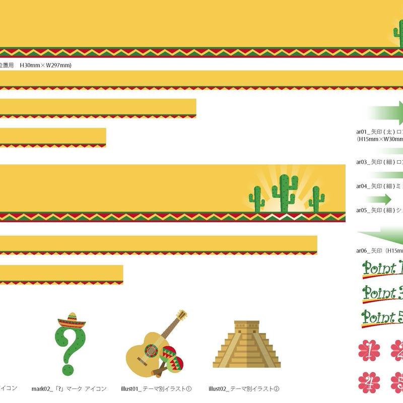 金融汎用テンプレート_メキシコ
