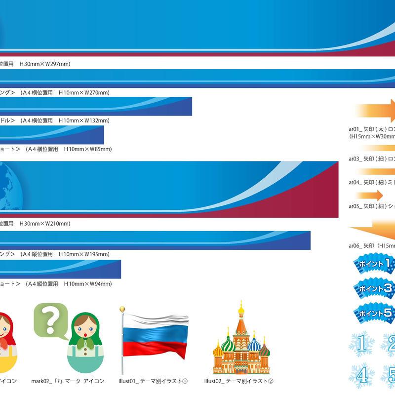 金融汎用テンプレート_ロシア