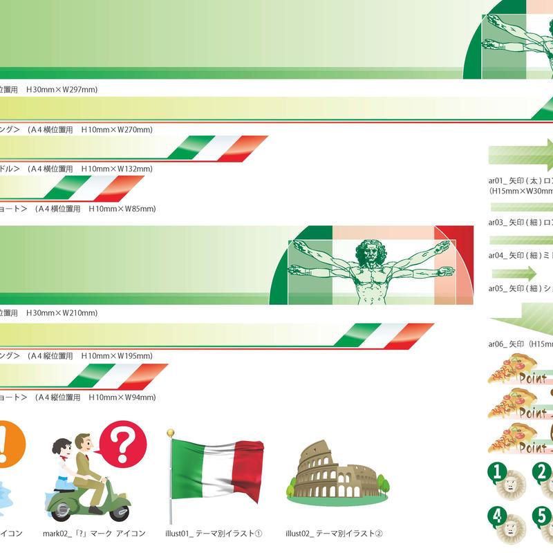 金融汎用テンプレート_イタリア