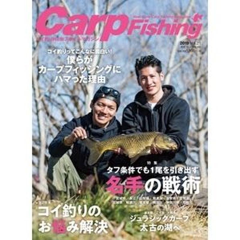 Carpfishing 2019 vol.21