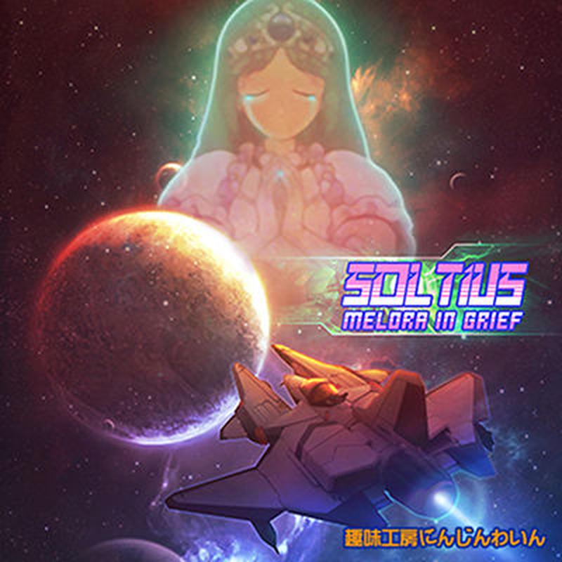 【CD】SOLTIUS -Melora in Grief-