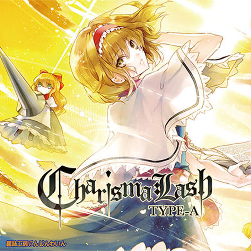 DL版【MP3/ZIP】Charisma Lash Type-A