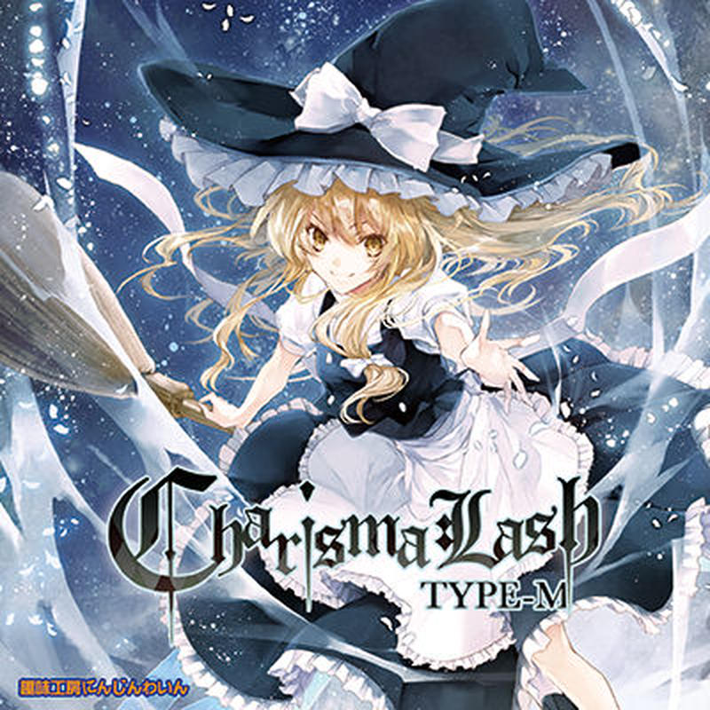 DL版【MP3/ZIP】Charisma Lash Type-M
