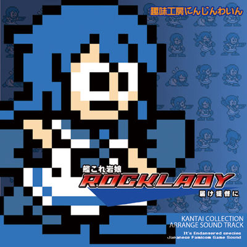 【CD】 艦これ岩少女 ROCKLADY -届け提督に-