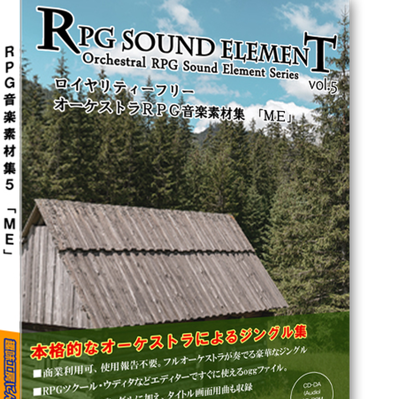 【CD-ROM】RPG Sound Element [ME]