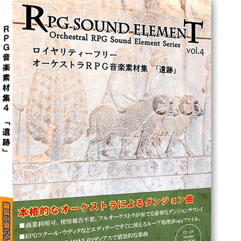 【CD-ROM】RPG Sound Element [Dungeon]