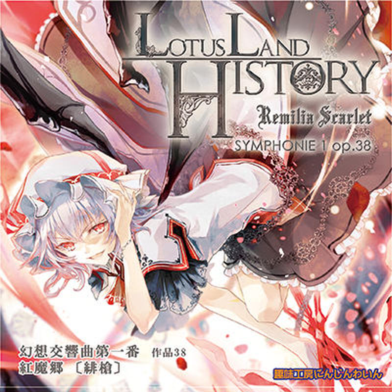 【CD】Lotus Land History -Remilia Scarlet-幻想交響曲第一番〈緋槍〉