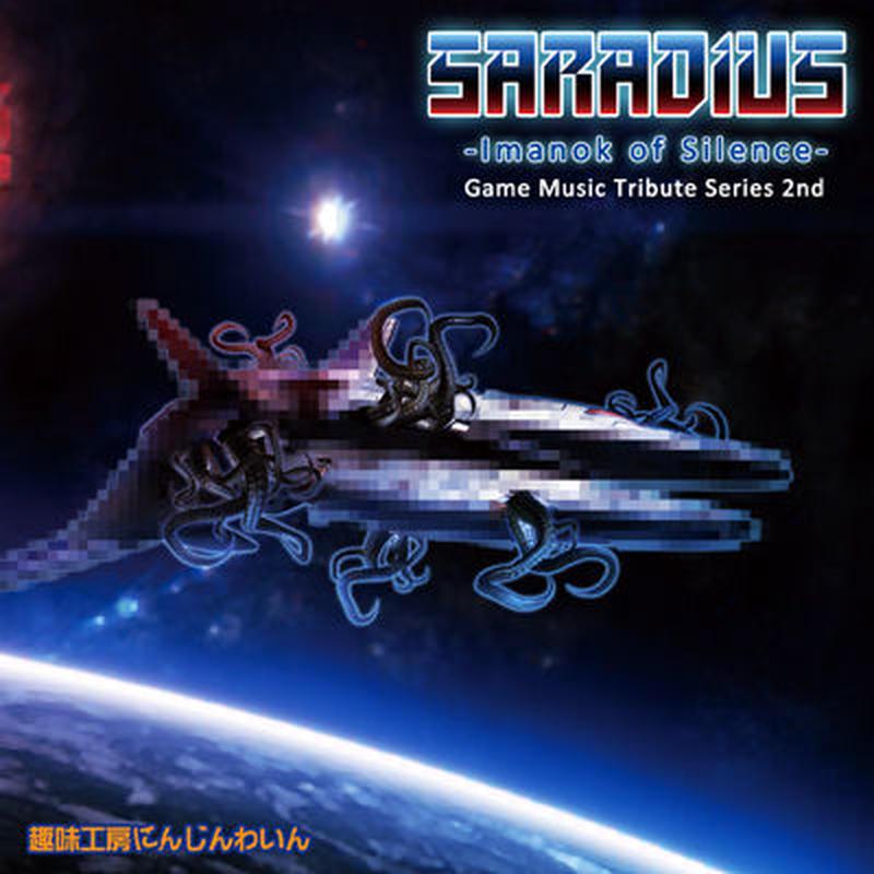 【CD】SARADIUS -Imanok of Silence-