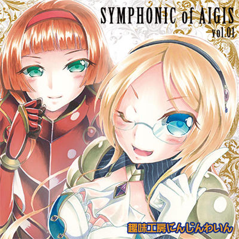 DL版【MP3/ZIP]】Symphonic of Aigis vol.01