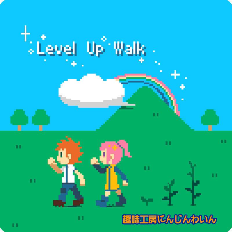 【CD】Level Up Walk+ アクリルキーホルダーセット