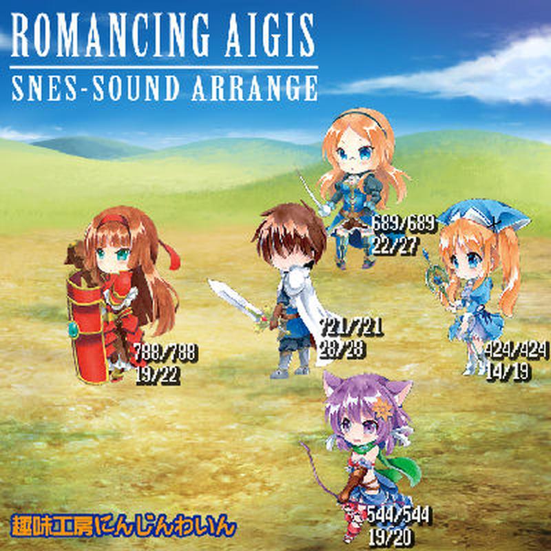 【CD】Romancing Aigis