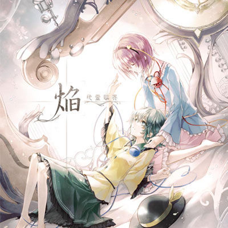 【CD】焔 地霊臨界