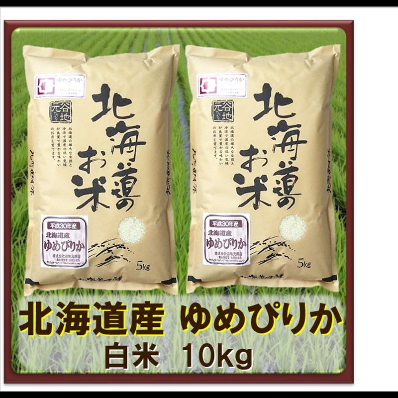 平成30年 北海道産 ゆめぴりか  白米 10kg