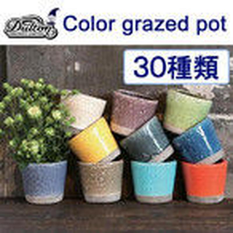 DULTON ダルトン COLOR GLAZED POT Lサイズ 4号鉢 おしゃれな植木鉢