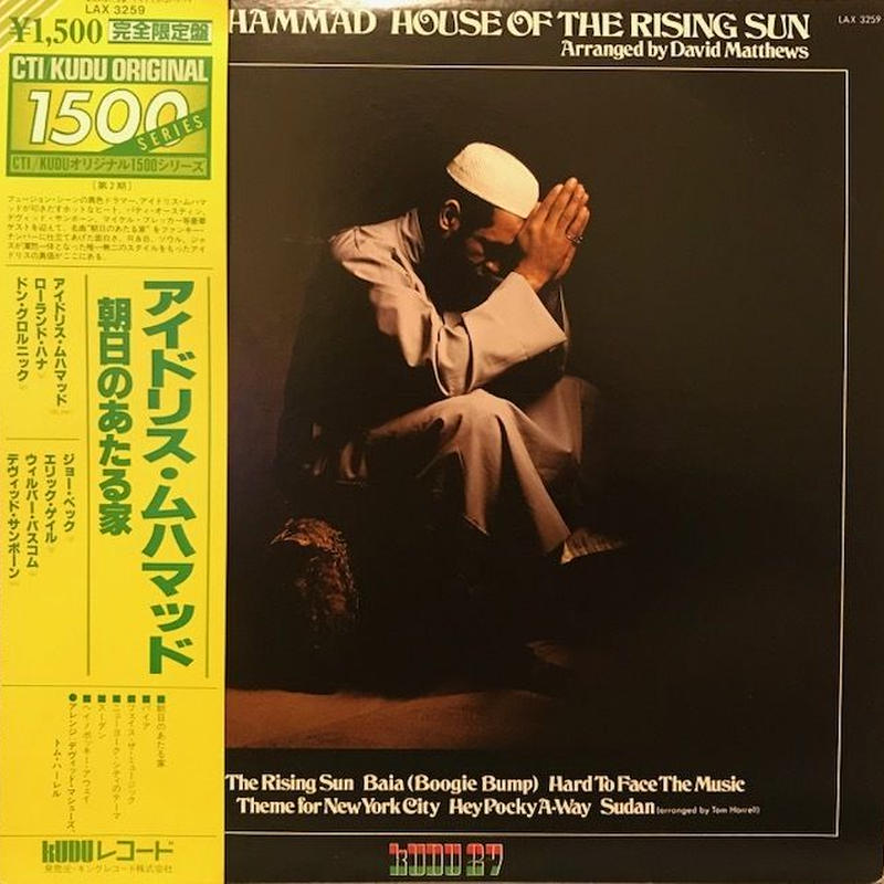 House Of The Rising Sun  /  Idris Muhammad (LP) ★帯あり★