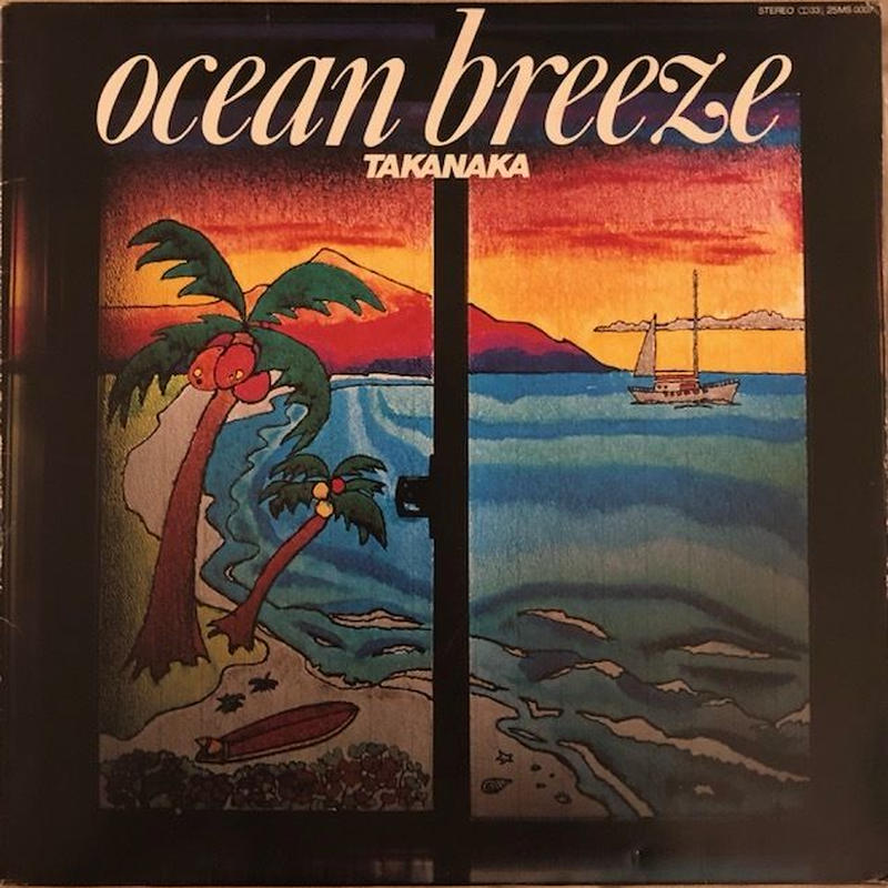 OCEAN BREEZE  /  高中正義  (LP)