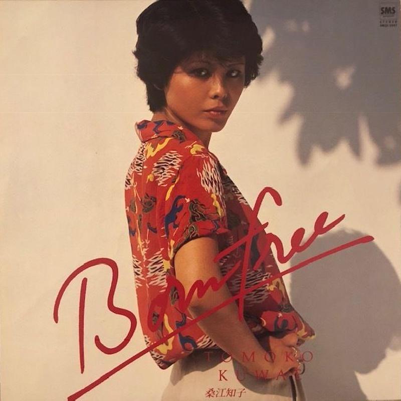 桑江知子 / ボーン・フリー  (LP)