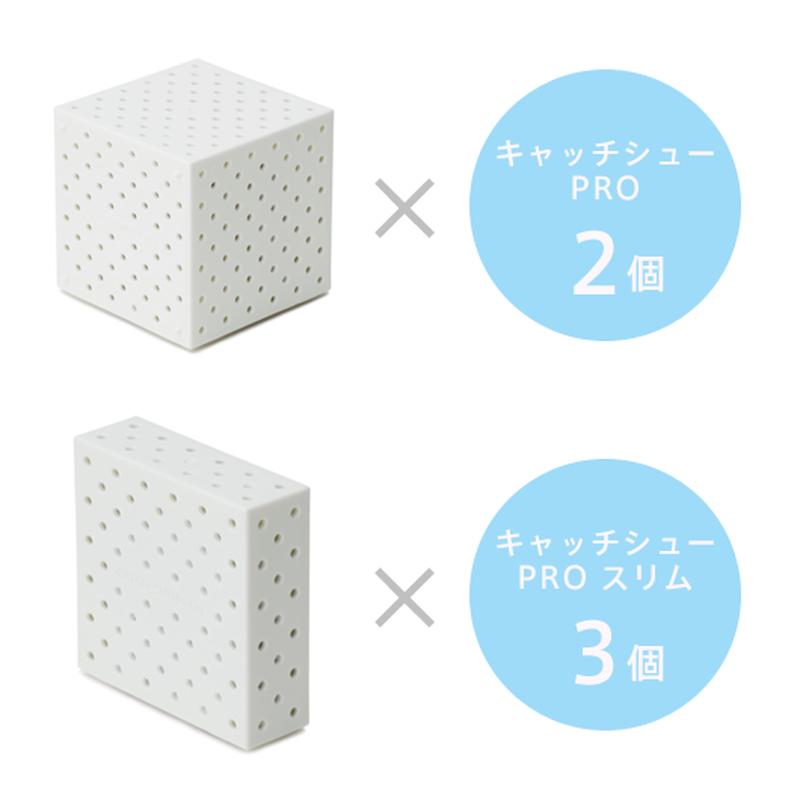 【送料無料!】キャッチシューPRO 2個/キャッチシューPRO スリム 3個セット