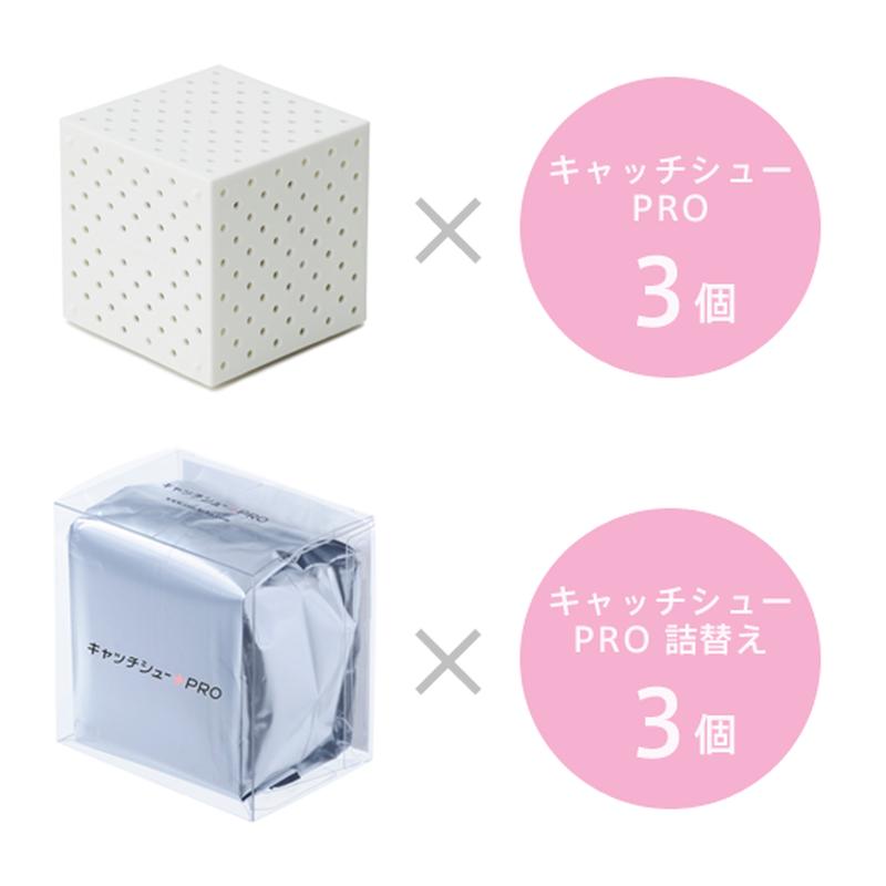 【送料無料!】キャッチシューPRO 3個/キャッチシューPRO 詰替え3個セット