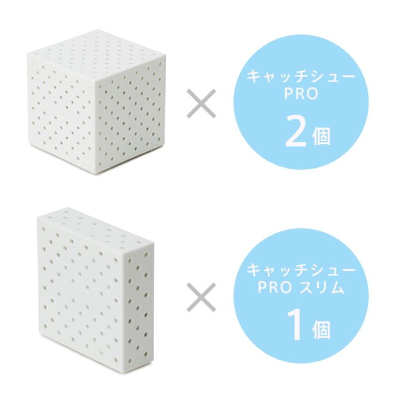 【送料無料!】キャッチシューPRO 2個/キャッチシューPRO スリム 1個セット