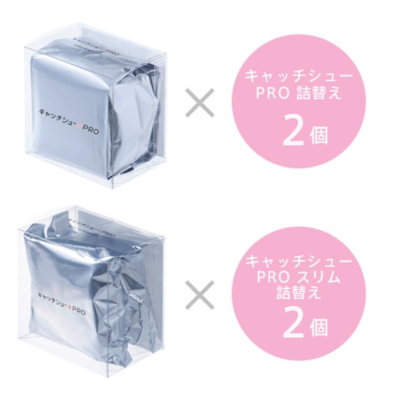 【送料無料!】キャッチシューPRO 詰替え2個/キャッチシューPRO スリム 詰替え2個セット