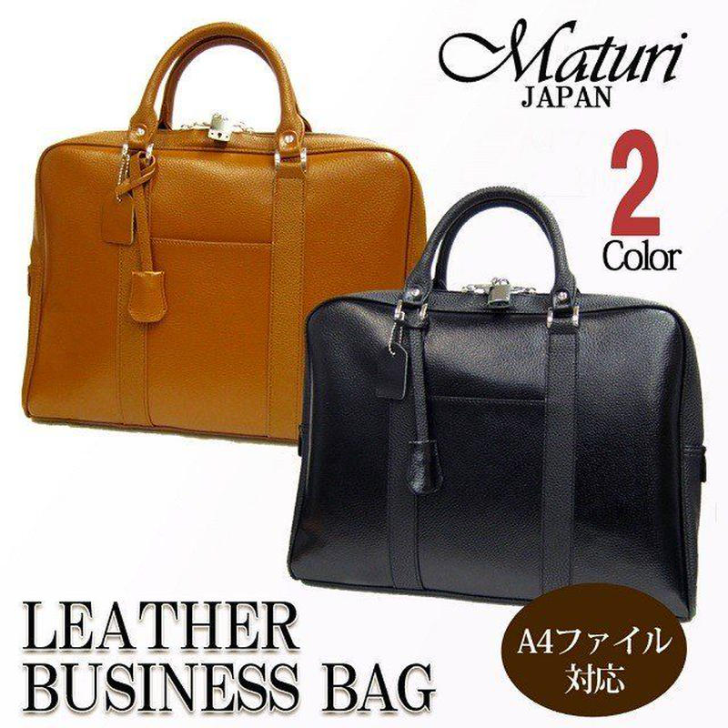 ビジネスバッグ ブリーフケース 手提げバッグ 高級 牛床革 鍵付き カラー選択 Maturi マトゥーリ MT-30  ブラウン・キャメル・ブラック・黒・茶