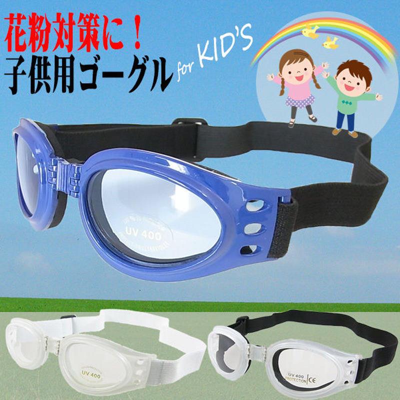 【子供用・ジュニア用・キッズ用】 紫外線カット UVカット ★調整バンドでズレにくいゴーグル サングラス スキー花粉対策 めがね メガネ 眼鏡 PM2.5 黄砂k-goggle-1