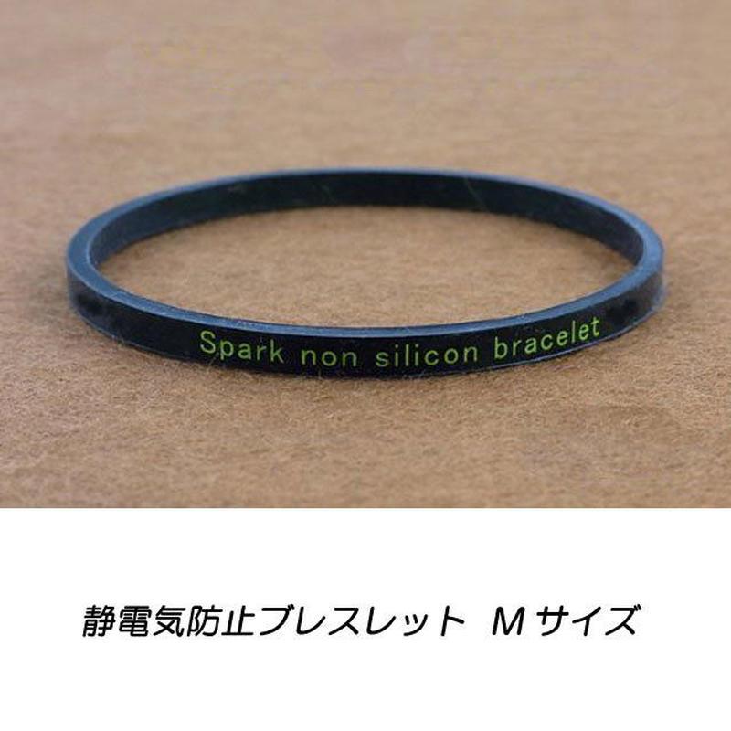 静電気軽減除去・静電気防止ブレスレット シリコンブレスレット スパークノンシリコンブレスレット