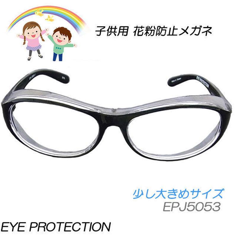 おしゃれ 子供用少し大きめ  めがね 花粉対策 眼鏡 メガネ ゴーグル サングラス 花粉 UVカット 花粉症 PM2.5 黄砂 砂埃 防EPJ5053黒