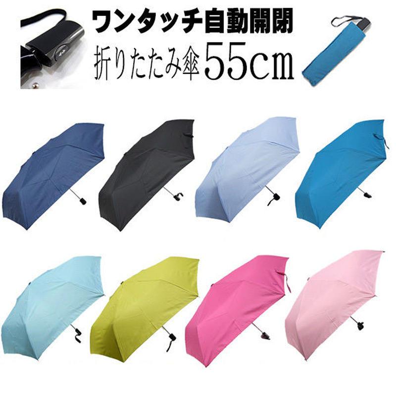 ワンタッチ自動開閉 自動でたためる折りたたみ傘 グラスファイバー 55センチ 無地  送料無料um007