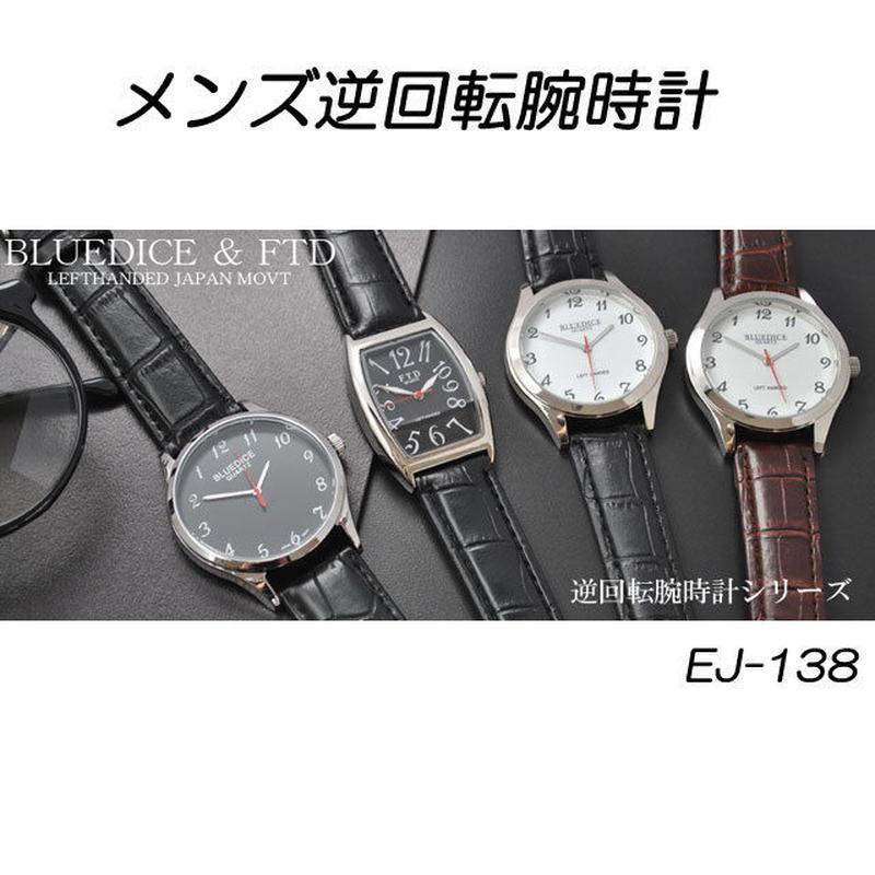【定形外郵便送料無料】メンズ逆回転時計 安い!腕時計 安心の日本製ムーブメント 紳士用腕時計ブラックEJ138