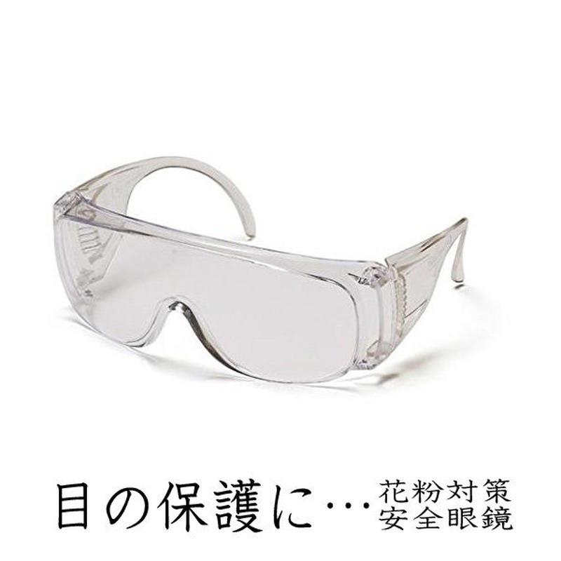 軽量41g!目を保護するゴーグル。花粉対策工業用安全メガネ 軽量 頑丈 訳ありケースなし 花粉防止メガネ 花粉防止めがね 眼鏡 花粉対策眼鏡 サングラスn65