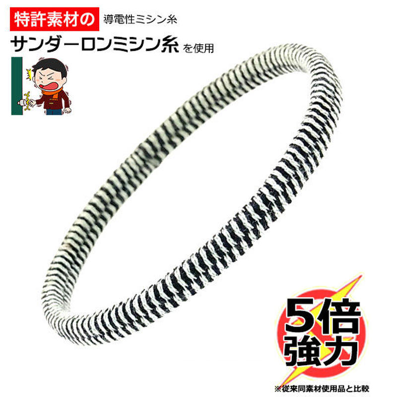 日本製!パワー5倍!大人から子供まで8サイズ展開!静電気防止・静電気除去ブレスレットiws721