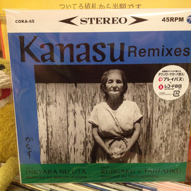 Kanasu Remixes 青