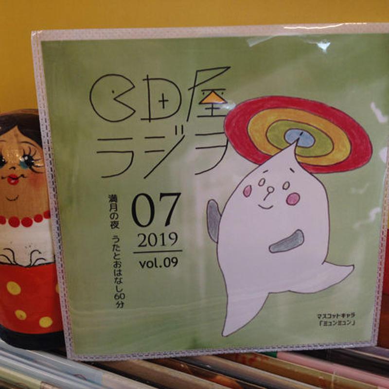 CD屋ラジヲ 7月号(Vol.9)