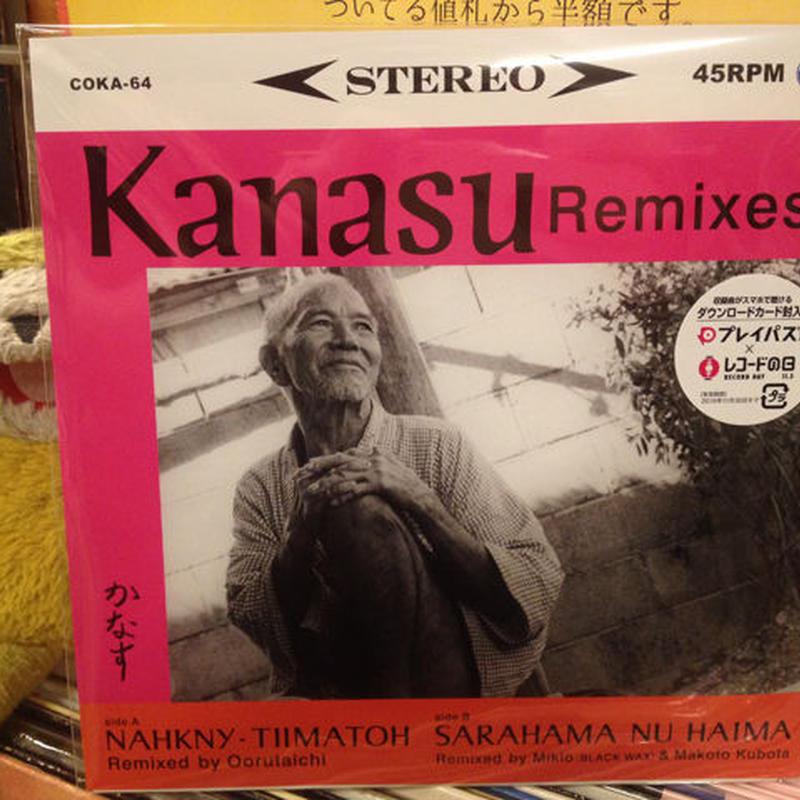 Kanasu Remixes 赤