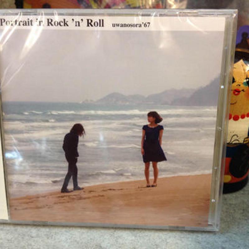 ウワノソラ'67 『Portrait in Rock'n'Roll』