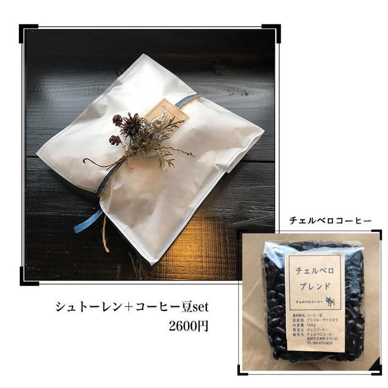 【店頭受取専用】チェルベロコーヒーのシュトーレン  +コーヒー豆SET