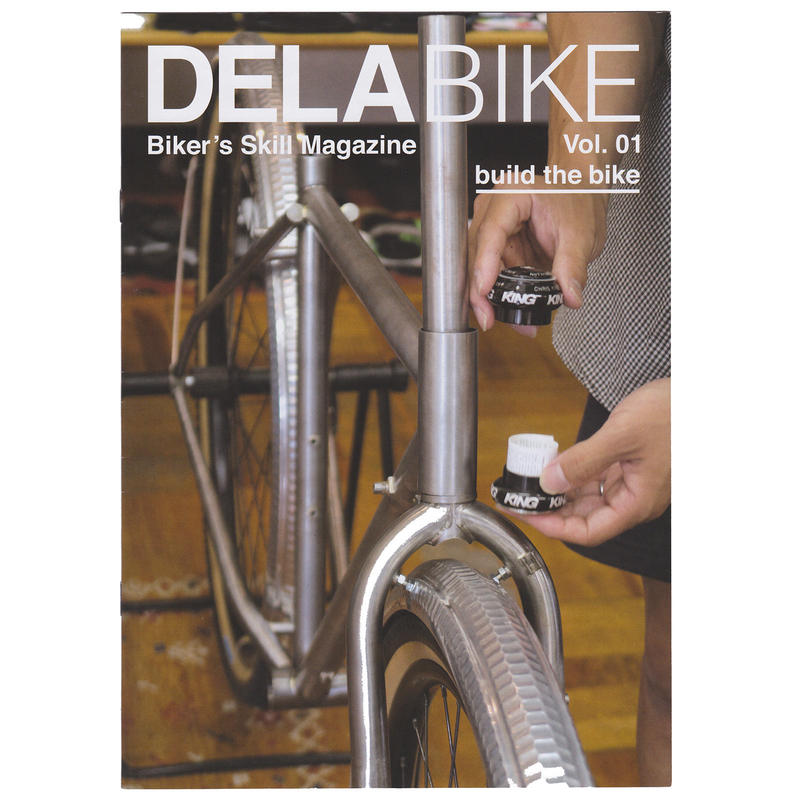 "DELA BIKE vol.01 ""build the bike"""