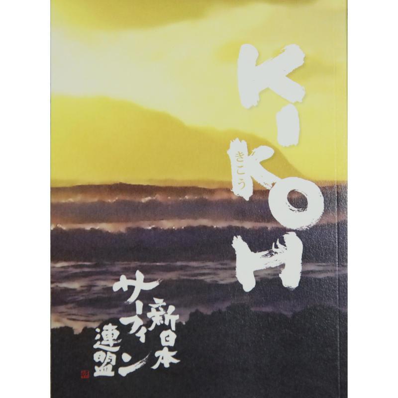 KIKOH/新日本サーフィン連盟発行誌