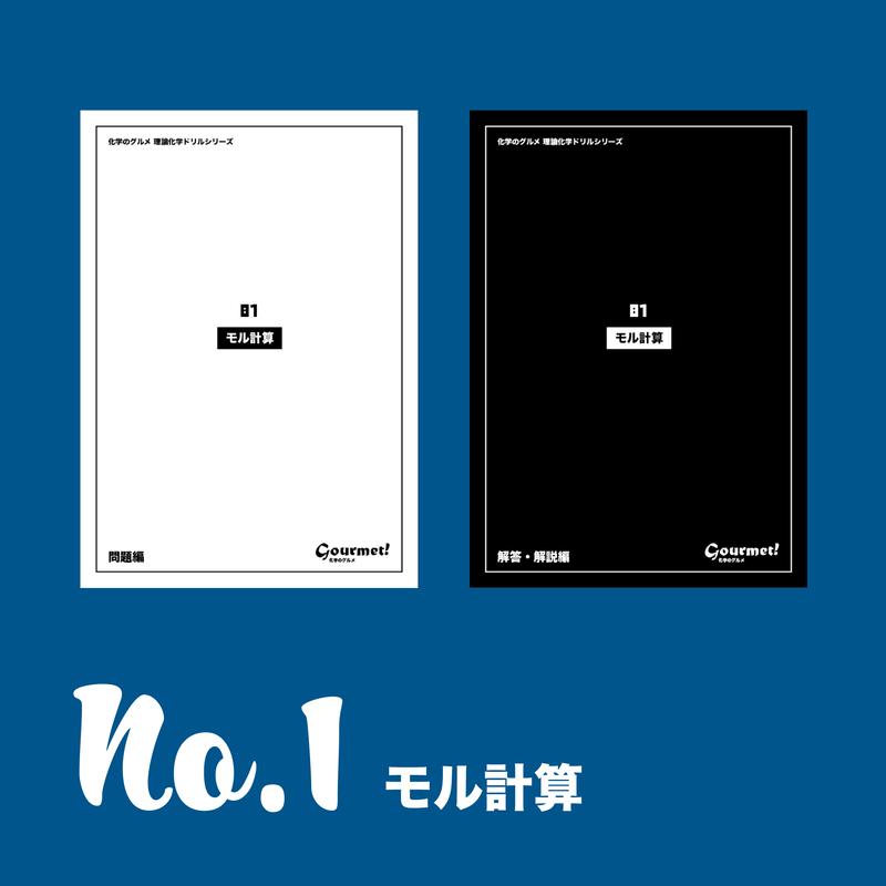 モル計算【理論化学ドリルシリーズ】